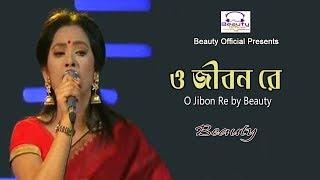 O Jibon Re I আরে ও জীবন রে I Beauty I Boshto Gopal I Beauty Official I Bangla Music
