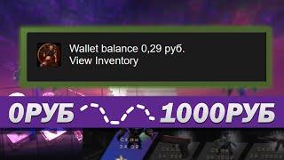 Фарм Steam баланса. С Нуля До 1000 Рублей в Steam. 3 Схемы