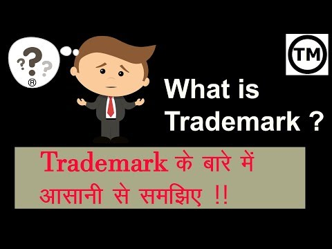What is Trademark ? || Learn easily || in Hindi ||
