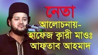 Bangla waz l Mawlana Hafez Aftab Ahmad  l ইউছুপেরখীল-কক্সবাজার l Al Amin islamic Media l 2018