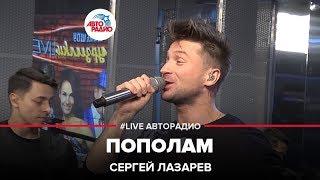 Сергей Лазарев - Пополам (#LIVE Авторадио)