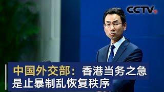 中国外交部:香港当务之急是止暴制乱恢复秩序   CCTV