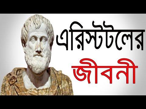 এরিস্টটলের জীবনী || Aristotle Biography In Bangla || Motivational Lifestyle.