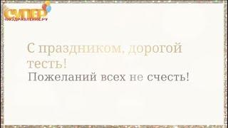 Тестю, С Днем Рождения! super-pozdravlenie.ru