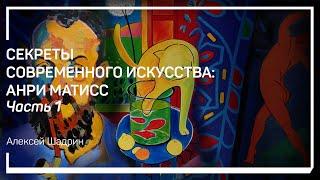 Происхождение и психотип. Cекреты современного искусства: Анри Матисс. Алексей Шадрин