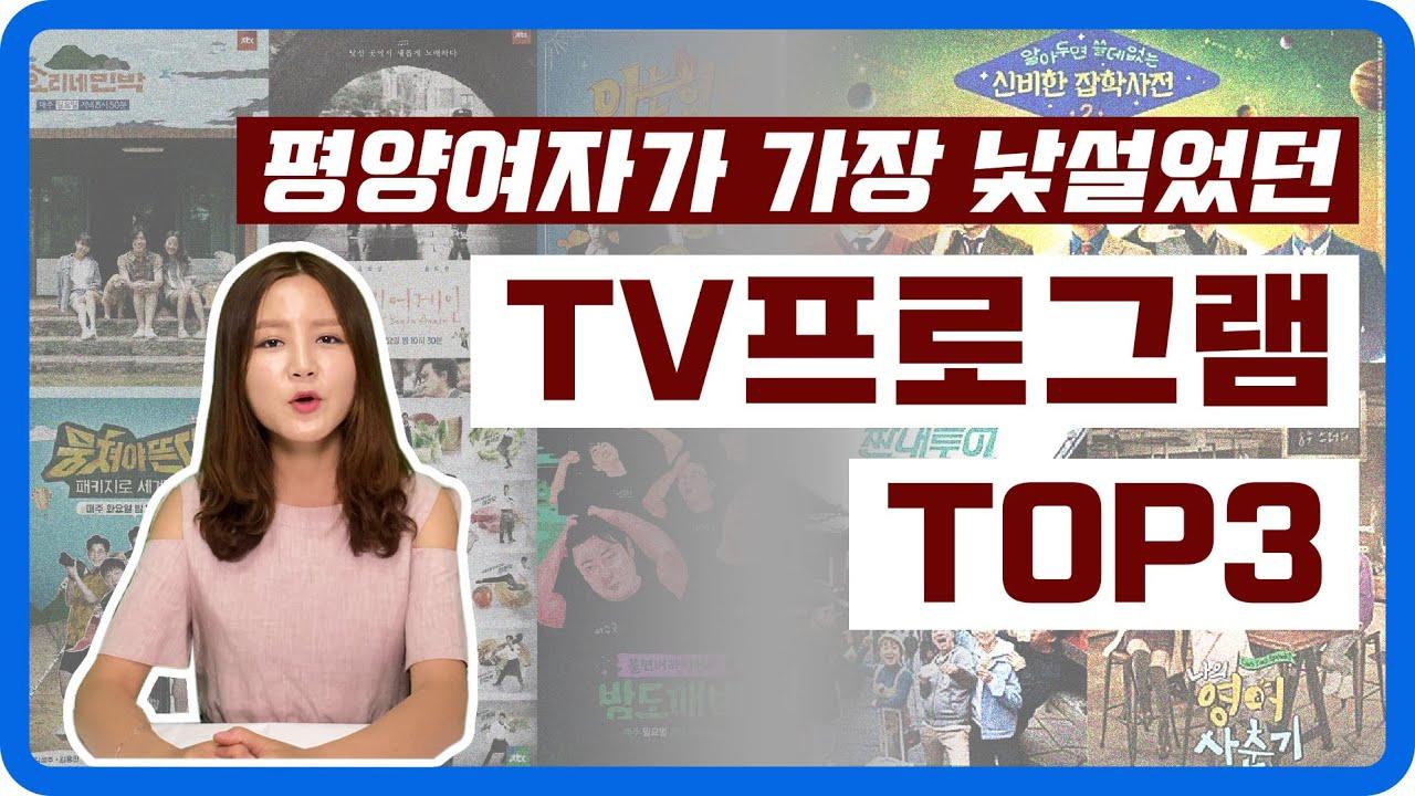 평양여자에게 가장 낯선 한국의 TV프로그램 TOP3