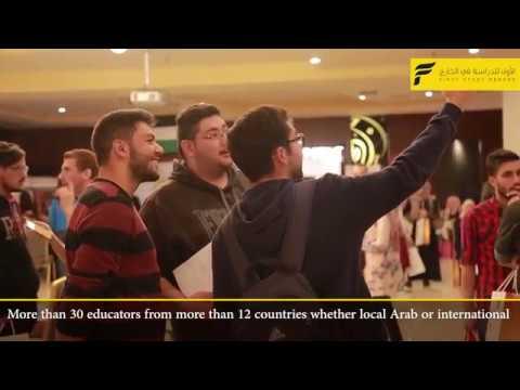 معرض الأردن الدولي الرابع للتعليم العالي - Jordan International Exhibition for Higher Education