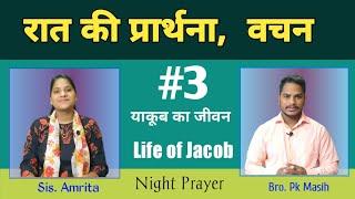 Night Prayer for Dream | Br Pk \u0026 Sis Amrita masih