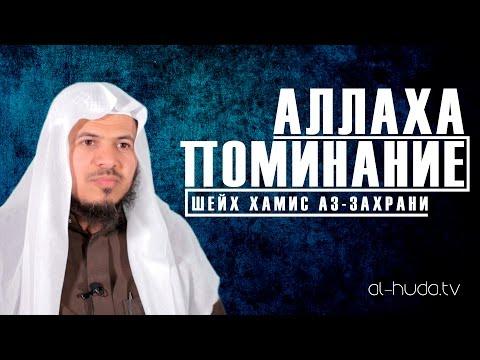 Поминание Аллаха |