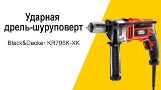 Ударная дрель-шуруповерт Black&Decker KR705K-XK - видео обзор