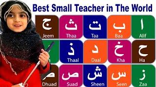 Alif Baa Taa   Learn Urdu Alphabets Easy   haroof e tahaji   learn quran   Lesson 1  @Factility