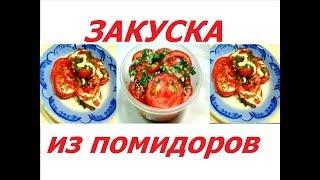 Закуска из помидоров - быстро и невероятно вкусно!