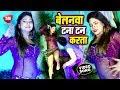 2019 का ऑर्केस्टा गाना | बेलनवा टाना टन करता | Mahir Yadav | New Bhojpuri Hit Song
