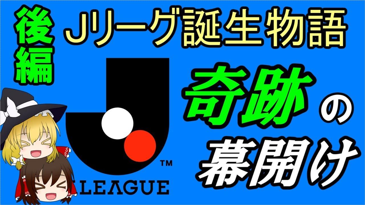 【ゆっくり解説】Jリーグ誕生の歴史 / 後編(シリーズ誕生秘話 #2)