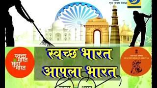 Mahacharcha - 18 January 2018 - स्वच्छ भारत आपला भारत