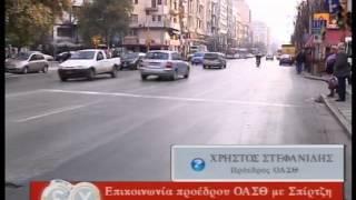 ΠΡΟΕΔΡΟΣ ΟΑΣΘ Χ.ΣΤΕΦΑΝΙΔΗΣ / 72015