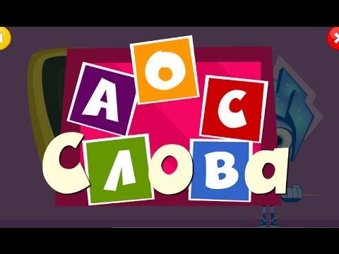 Доступна новая бесплатная игра Фиксики Слова