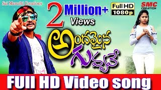 Gambar cover Andamaina Guvvave Video Song    Telangana Folk Songs    Privat VIdeo Songs    Latest  Private Songs