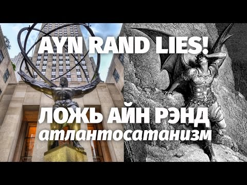 Ложь Айн Рэнд (Атлант расправил плечи) | Ayn Rand Lies in «A