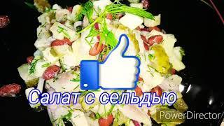 Салат из сельди с красной фасолью