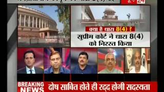 SC Verdict: MPs, MLAs Will Be Disqualified On Date Of Conviction (News24 10-07-13)