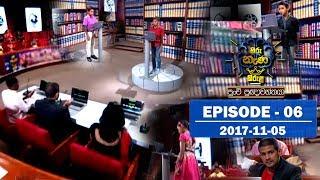 Hiru Nena Kirula | Episode 06 | 2017-11-05 Thumbnail