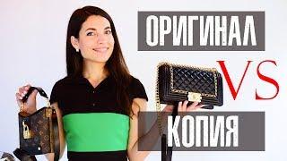 Оригинал vs копии | Обзор и сравнение брендовых сумок | Anna Lebed