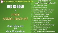 OLD IS GOLD - Hindi Anmol Naghme - Best Of Lata Mangeshkar लता मंगेशकर के अनमोल सदाबहार हिंदी नग़मे