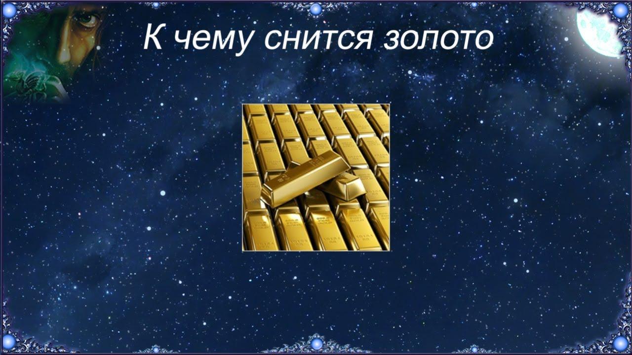 К чему снится Золото (Сонник)
