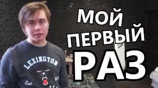 Russian YouTube   Мой первый раз  18+