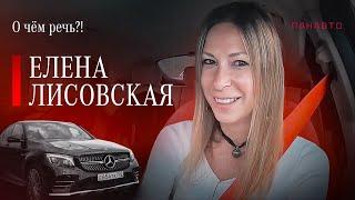 Лиса Рулит: Елена Лисовская в Шоу \