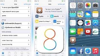 איך לפרוץ iOS 8-8.1.2