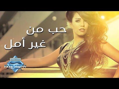 سوما حب من غير أمل كاملة / Soma Hob mn 3'er amal