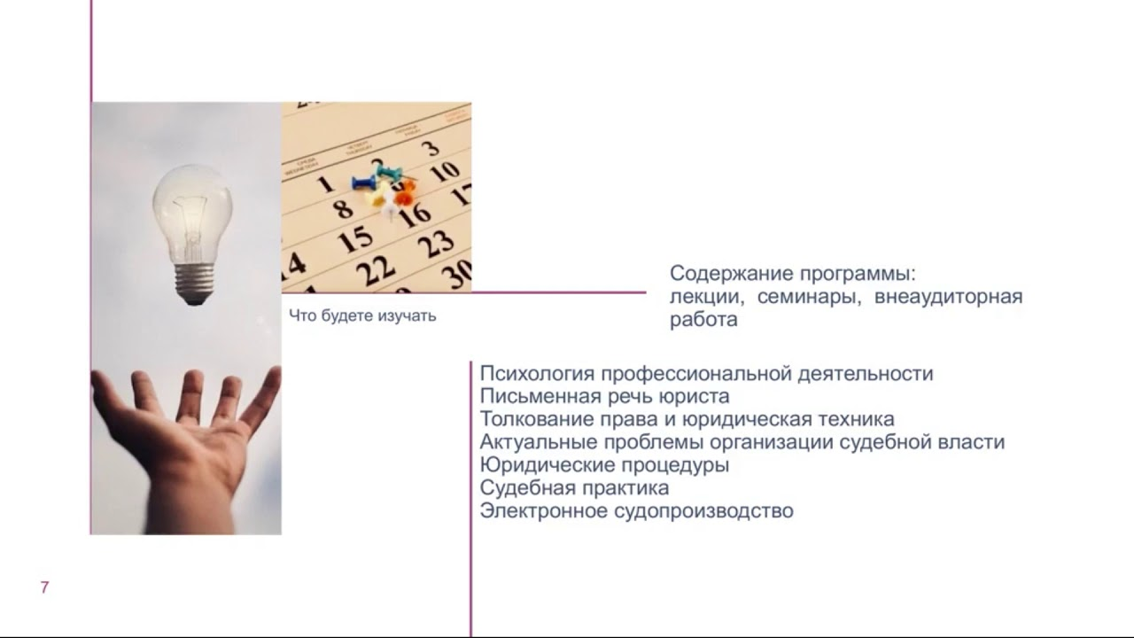 Судебная  власть и судебная деятельность  Презентация программы