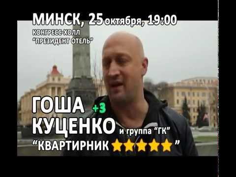 Гоша Куценко Музыка Минск