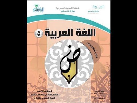 حل كتاب التطبيقات اللغة العربية المستوى السادس ثالث ثانوي