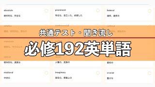 【共通テスト】必修英単語192【直前チェック】