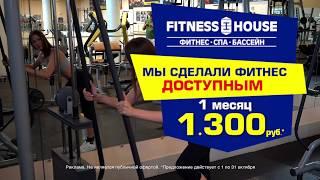 Мы сделали фитнес доступным для всех! Fitness House.