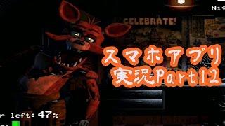 友達に勧められてピザ屋の警備員になったら絶叫した3 Five Nights at Freddy's thumbnail