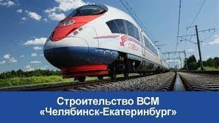 в Челябинске реконструируют аэропорт и начнут работы по строительству ВСМ «Челябинск-Екатеринбург»