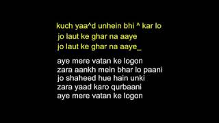 Aye mere watan ke logo Karaoke with lyrics Ed AbC
