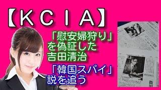 【KCIA】「慰安婦狩り」を偽証した吉田清治「韓国スパイ」説を追う