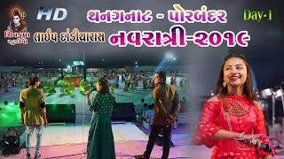 01-NAVRATRI-2019 Porbandar || Thangnat  Day -1|| Live Dandiya Raas