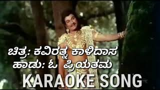 O Priyathama Kannada Karaoke Song Original With Kannada Lyrics