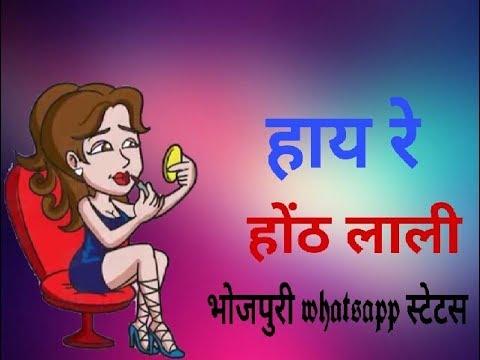 hay re hoth lali hai re kajra bhojpuri status || bhojpuriya status || lyrics status