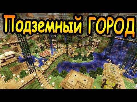 ПОДЗЕМНЫЙ ГОРОД В МАЙНКРАФТ - Постройки - Карты - Minecraft