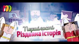 Різдвяна Історія. Перші гості | Мультфільм Українською Мовою | Moremamia - відео канал для дітей