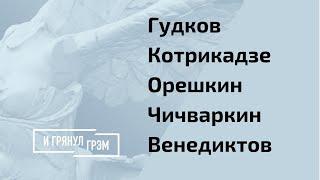 Почему ЕГО недооценили? Гудков, Чичваркин, Венедиктов, Орешкин о страхе и репрессиях