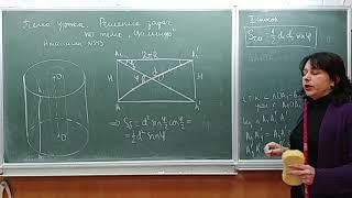 Урок геометрии в 11М РЛ 19.01.18 (2 часть) Цилиндр