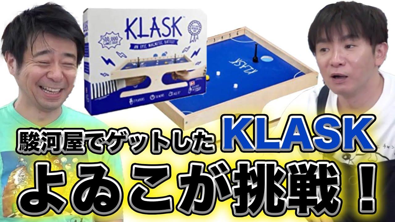 【対戦ゲーム】駿河屋でGETした謎のゲームによゐこが挑戦!【KLASK】